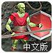 种族战役2中文版