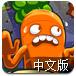 保卫萝卜中文版