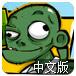 僵尸公司中文版