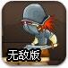 勇士斗恶龙中文无敌版-敏捷小游戏