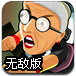 愤怒的老奶奶向前飞无敌版