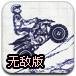 纸上摩托车无敌版-敏捷小游戏