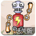 爆炸机器人