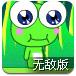 大眼蛙冒险记无敌版-敏捷小游戏