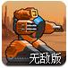机器人大对战正式版无敌版